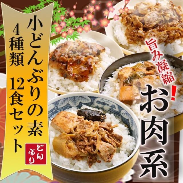 小どんぶりの素 お肉系 4種類12食詰め合わせセット 丼の素 レトルト無添加おかず 和食惣菜