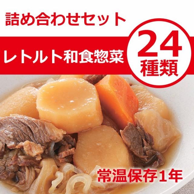 レトルト食品 惣菜・おかず たっぷり24種類パック和食 和風 煮物詰め合わせセット