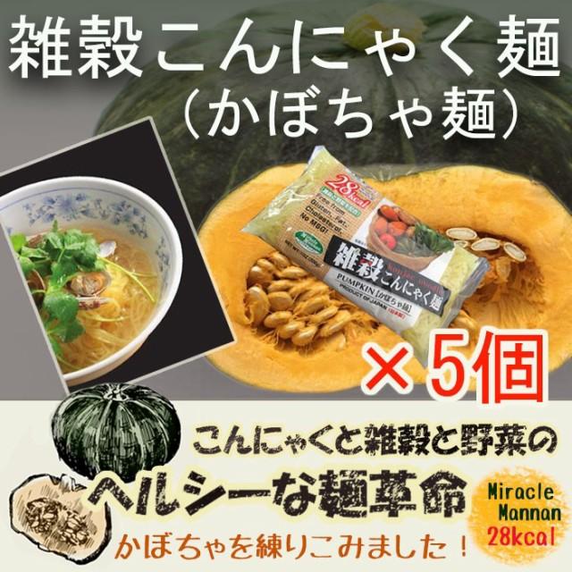 雑穀こんにゃく麺(かぼちゃ麺)X5 こんにゃく麺 ダイエット 置き換えダイエット食品 糖質制