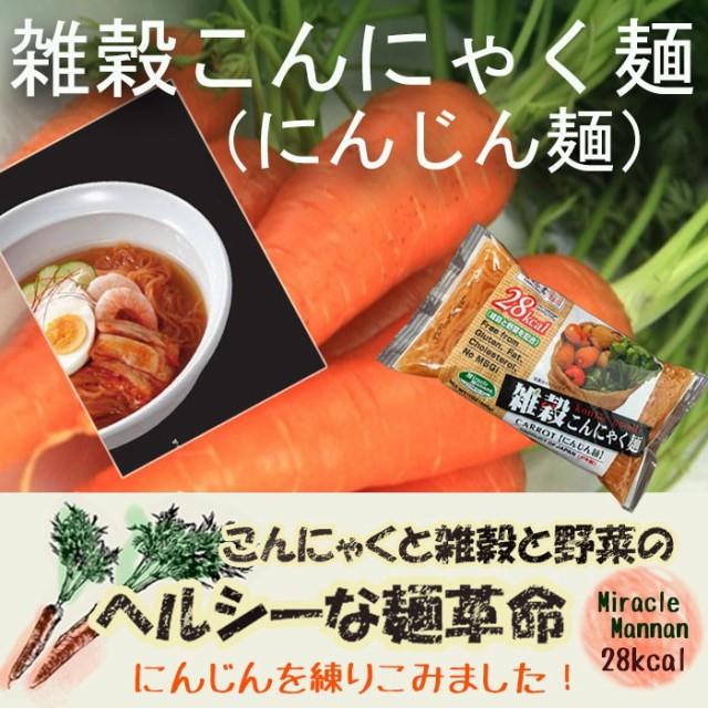 雑穀こんにゃく麺(にんじん麺)こんにゃく麺 ダイエット 置き換えダイエット食品 糖質制限