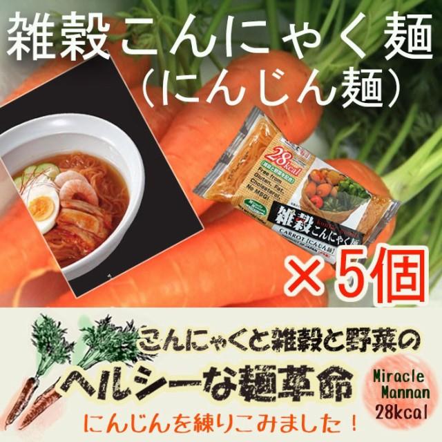 雑穀こんにゃく麺(にんじん麺)X5 こんにゃく麺 ダイエット 置き換えダイエット食品 糖質制