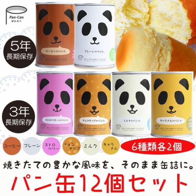 パンの缶詰め6種12食セット アソート 長期保存 パン缶 非常食、保存食、防災用品