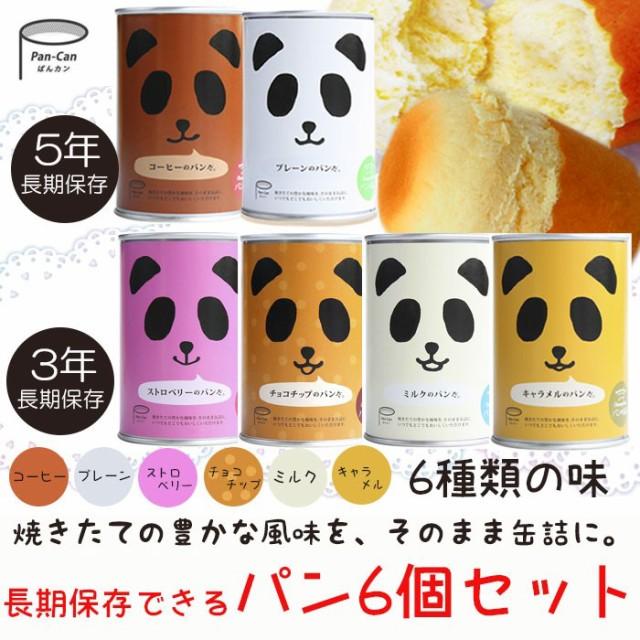パンの缶詰め6種6食セット アソート 長期保存 パン缶 非常食、保存食、防災用品