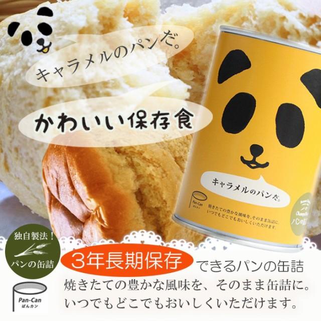 パンの缶詰 キャラメル味 100g 3年長期保存 パン缶 非常食 保存食 防災用品