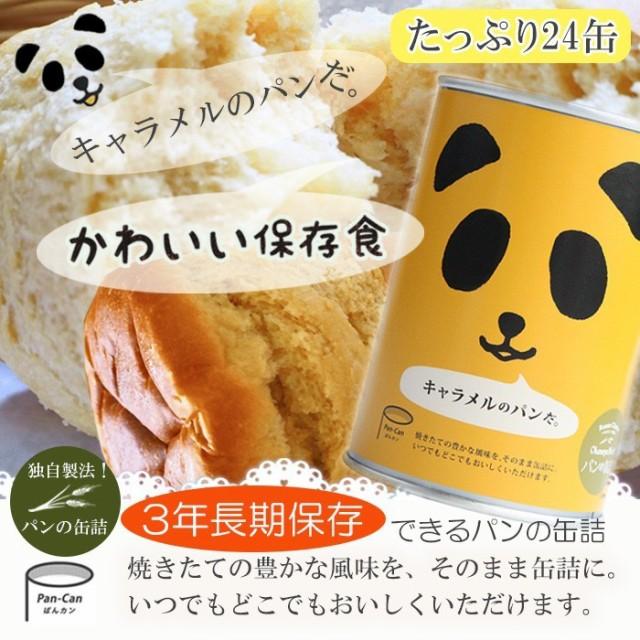 パンの缶詰 キャラメル味 100gX24缶 3年長期保存 パン缶 非常食 保存食 防災用品
