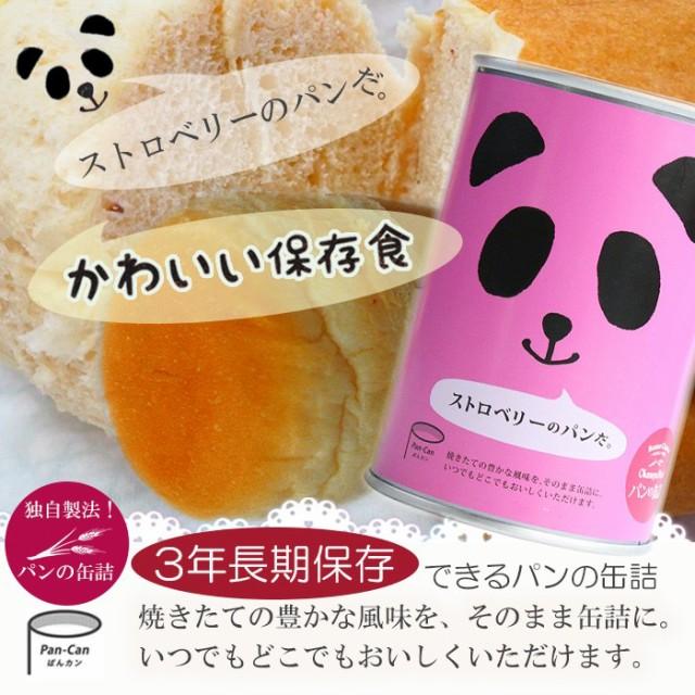 パンの缶詰 ストロベリー味 100g 3年長期保存 パン缶 非常食 保存食 防災用品