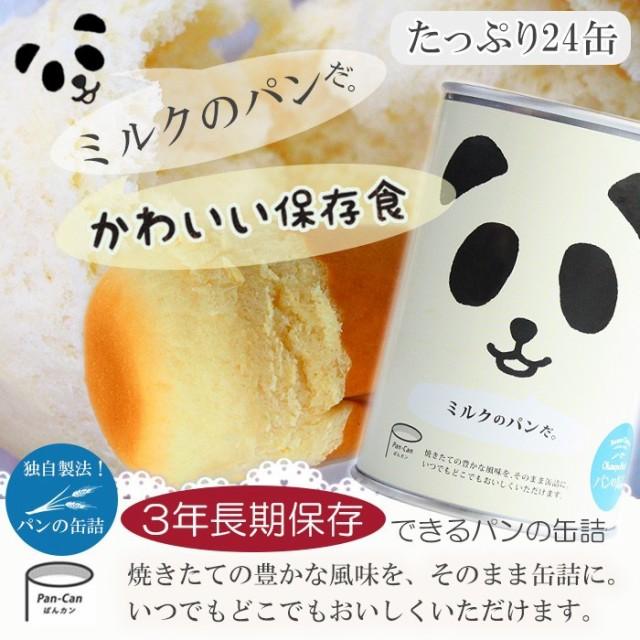 パンの缶詰 ミルク味 100gx24 3年長期保存 パン缶 非常食 保存食 防災用品