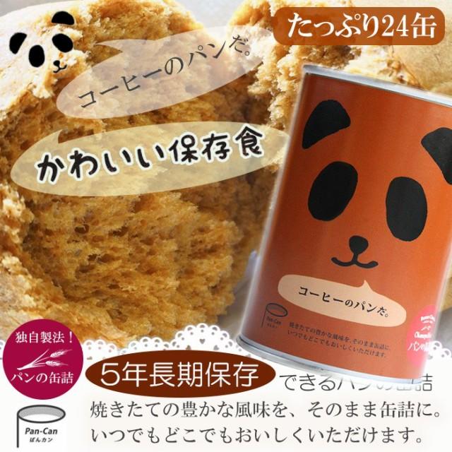 パンの缶詰 コーヒー味 100gx24 5年長期保存 パン缶 非常食、保存食、防災用品