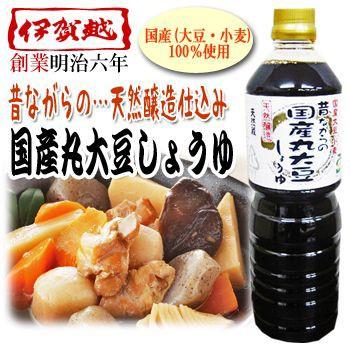 伊賀越 昔ながらの 国産 丸大豆しょうゆ 1リットル 醤油 調味料