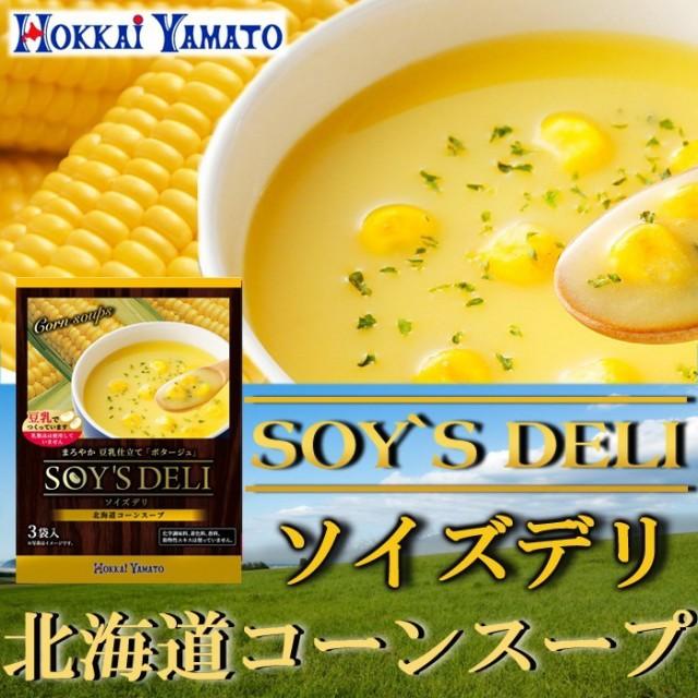 ソイズデリ 豆乳で仕上げた北海道産コーンのポタージュスープx6箱 北海大和の無添加インスタ