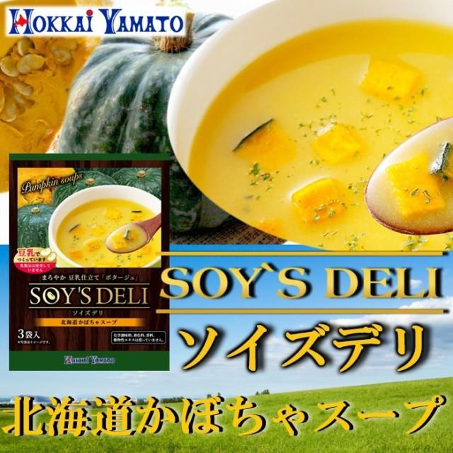 ソイズデリ 豆乳で仕上げた北海道産かぼちゃのポタージュスープx6箱 北海大和の無添加インス
