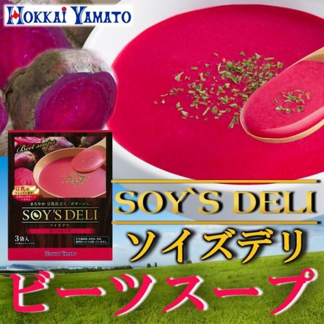 ソイズデリ 豆乳で仕上げた北海道産ビーツのポタージュスープx6箱 北海大和の無添加インスタ