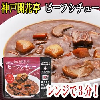 レトルト おかず 惣菜 神戸開花亭 ビーフシチュー 190g 常温・レンジ調理