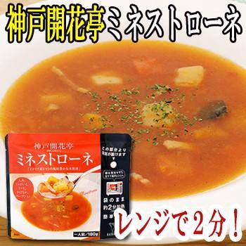 レトルト スープ 神戸開花亭 ミネストローネ 180g 常温保存