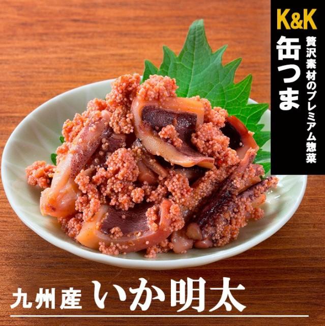 缶つま 缶詰め 九州産いか明太45g 国分 惣菜 おつまみ あて ワイン 常温保存