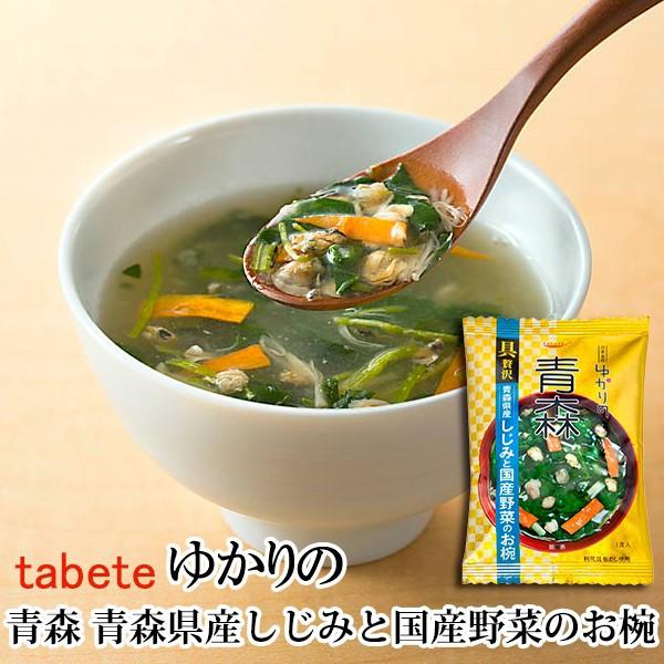 フリーズドライ食品 青森県産しじみと国産野菜のお椀しじみ汁 8g (tabete ゆかりの)