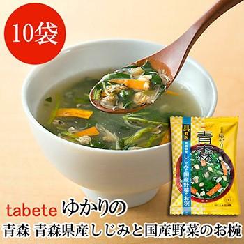 フリーズドライ食品 青森県産しじみと国産野菜のお椀しじみ汁 8g×10袋 (tabete ゆかりの)