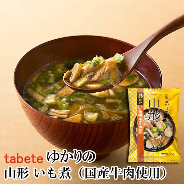 フリーズドライ食品 山形 いも煮汁(国産牛肉使用) 15g(tabete ゆかりの)