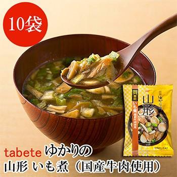 フリーズドライ食品 山形 いも煮汁(国産牛肉使用) 15g×10袋 (tabete ゆかりの)