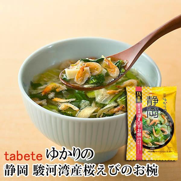 フリーズドライ食品 静岡 駿河湾産桜えびのお椀郷土汁 10g (tabete ゆかりの)