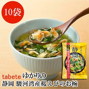 フリーズドライ食品 静岡 駿河湾産桜えびのお椀郷土汁 10g×10袋 (tabete ゆかりの)