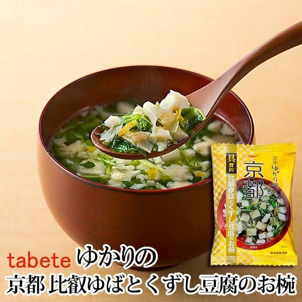 フリーズドライ食品 京都 比叡ゆばとくずし豆腐のお椀味噌汁 11.5g (tabete ゆかりの)