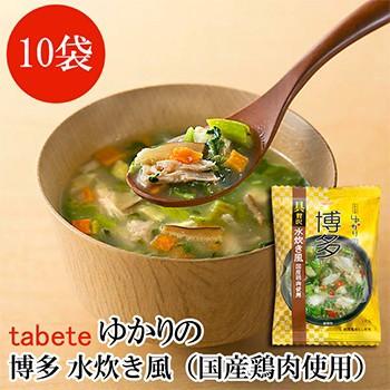 フリーズドライ食品 博多 水炊き風(国産鶏肉使用) 15.8g×10袋 (tabete ゆかりの)