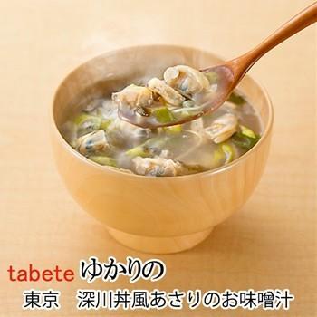 フリーズドライ食品 東京 深川丼風あさりのお味噌汁 (tabete ゆかりの)