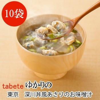 フリーズドライ食品 東京 深川丼風あさりのお味噌汁X10袋 (tabete ゆかりの)