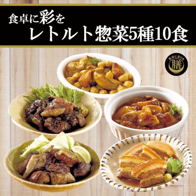 レトルト 惣菜 おかず詰め合わせセット 5種類10食セット(膳シリーズ) 鶏もも炭火焼 ゆず胡椒 牛