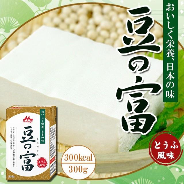 森永乳業 栄養豆腐 豆の富300g 常温長期保存 ロングライフ (製造日から6ヶ月)
