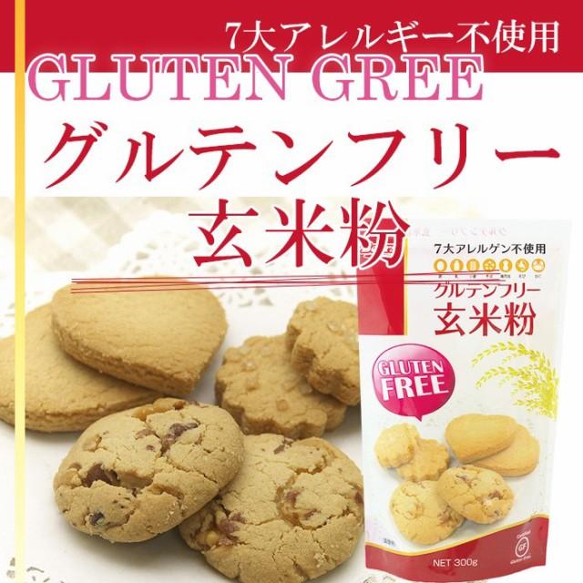 グルテンフリー 玄米粉 300g (玄米粉 GLUTENFREE 7大アレルギー不使用
