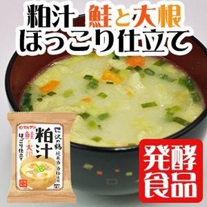 マルサン フリーズドライ 粕汁 鮭と大根ほっこり仕立て 10食入 沢の鶴 酒粕使用
