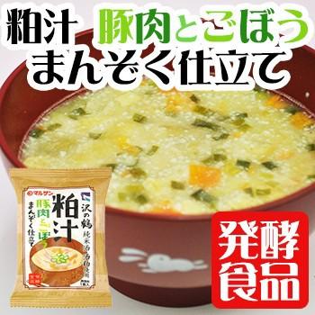 マルサン フリーズドライ食品 粕汁 豚肉とごぼうまんぞく仕立て味噌汁 10食入 沢の鶴 酒粕使