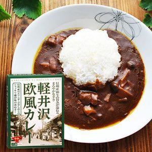 レトルトカレー 軽井沢 欧風カレー 中辛(1人前 200g)×2箱