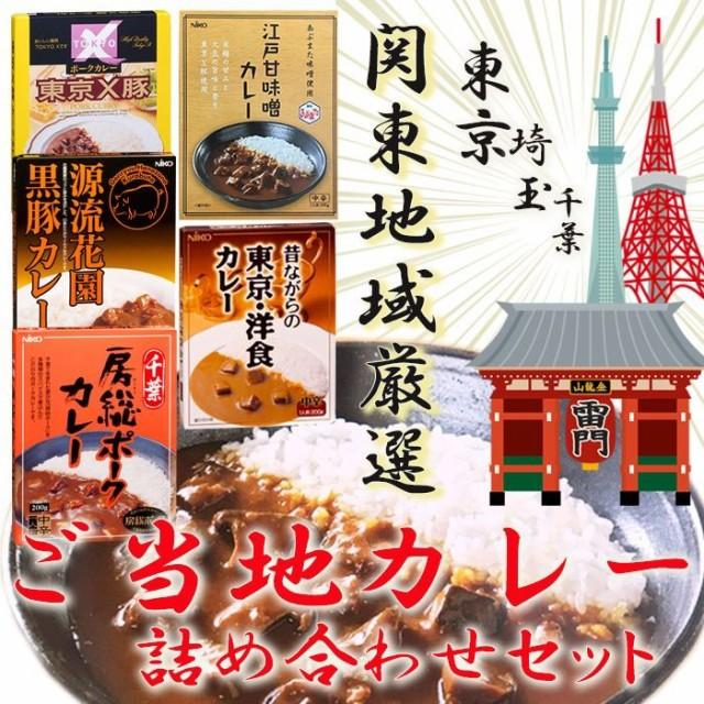 関東地域厳選 ご当地カレー 詰め合わせセット 東京 名物カレー レトルトカレー ご当地カレー