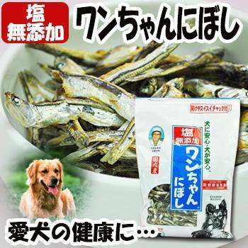 犬用無添加おやつ 塩無添加 ワンちゃんにぼし(煮干し) お徳用 1kg おつまみ サカモト