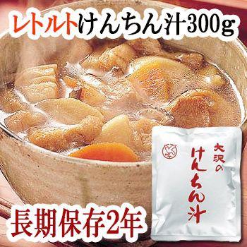惣菜 レトルト けんちん汁 300g (1人前)レトルトみそ汁 非常食 保存食