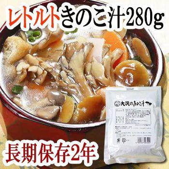 惣菜 レトルト きのこ汁280g (1人前)レトルトみそ汁 非常食 保存食