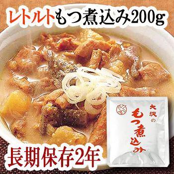惣菜 レトルト もつ煮込み 200g (1〜2人前)非常食 保存食