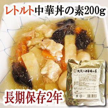 惣菜 レトルト 中華丼の素 200g (1人前)非常食 保存食