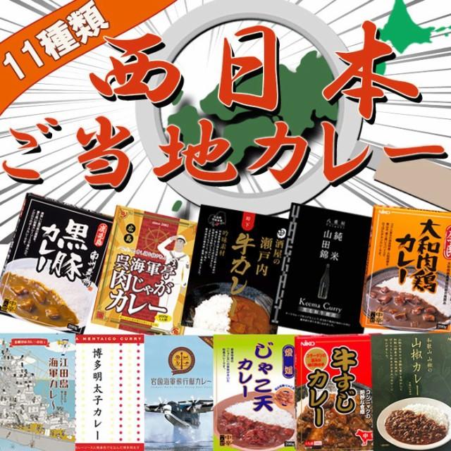 西日本ご当地カレー11種類セット 名物カレー レトルトカレー ご当地カレー お土産 非常食 保存