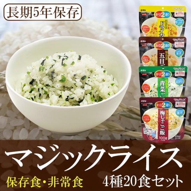 サタケ マジックライス 非常食セット 味めし 4種20食セット 防災 備蓄 5年保存 非常食