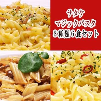 サタケ マジックパスタ 3種類6食セット