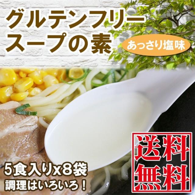 グルテンフリー スープの素 塩味(粉末)10gx5袋入りx8 送料無料(ゆうパケット便)