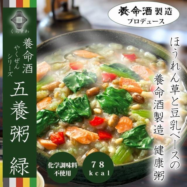 養命酒 やくぜんシリーズ 五養粥 緑X4袋 ほうれん草 豆乳 フリーズドライ 和漢素材&野菜の健