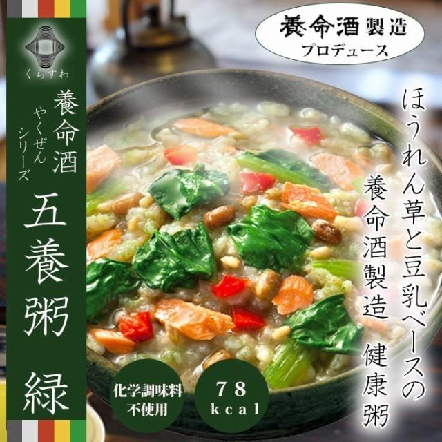 養命酒 やくぜんシリーズ 五養粥 緑X8袋 ほうれん草 豆乳 フリーズドライ 和漢素材&野菜の健