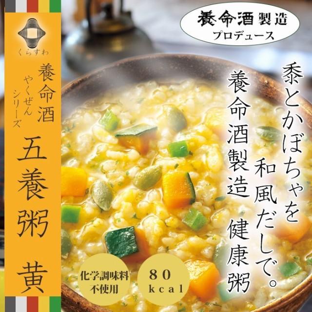 養命酒 やくぜんシリーズ 五養粥 黄 黍とかぼちゃx8袋 フリーズドライ 和漢素材&野菜の健康お