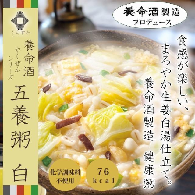 養命酒 やくぜんシリーズ 五養粥 白 生姜入り白湯仕立てのお粥 フリーズドライ 和漢素材&野