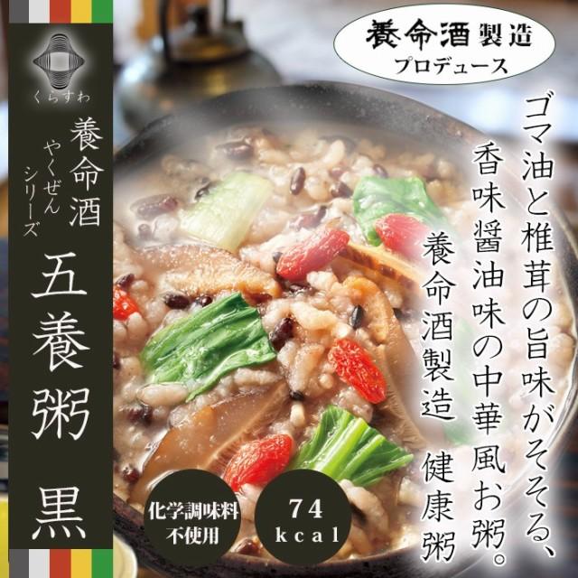 養命酒 やくぜんシリーズ 五養粥 黒 香味醤油味の中華風お粥 フリーズドライ 和漢素材&野菜